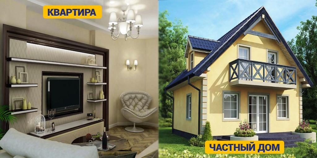 что выбрать квартиру или дом, частный дом преимущества, частный дом недостатки, квартира или частный дом