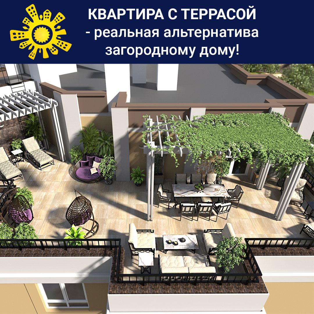 квартира с террасой, купить квартиру с террасой в одессе, купити квартиру з терасою в одесі, квартира з терасою або дача, частный дом или квартира с террасой, преимущества квартиры с террасой
